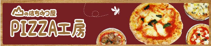 ピザ工房ブログ
