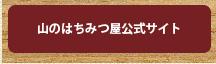 はちみつ屋公式サイト