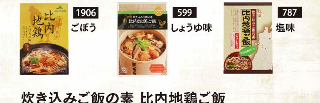 炊き込みご飯の素 比内地鶏ご飯