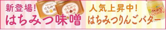 はちみつ味噌とはちみつりんごバターが新発売!