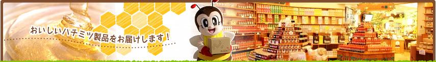 おいしいハチミツ製品をお届けします!