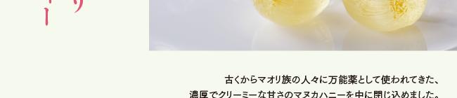 マヌカハニーキャンディー