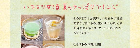 ハチミツ甘酒