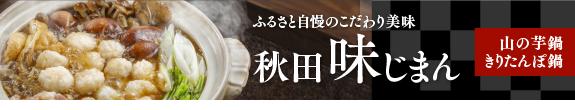 秋田味じまん