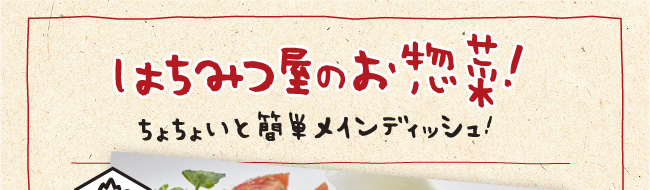 はちみつ屋のお惣菜